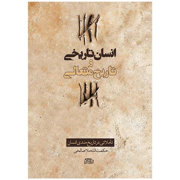 کتاب انسان تاریخی و تاریخ متعالی اثر حکمت الله ملاصالحی نشر پگاه روزگار نو