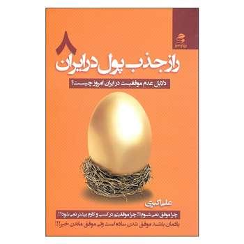 کتاب راز جذب پول در ایران اثر علی اکبری اثر علی اکبری انتشارات بهارسبز جلد هشتم