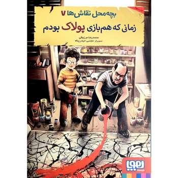 کتاب بچه محل نقاش ها7 اثر محمدرضا مرزوقی انتشارات هوپا