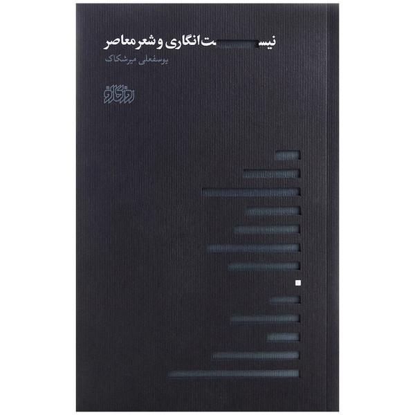 کتاب نیست انگاری و شعر معاصر اثر یوسفعلی میرشکاک نشر پگاه روزگار نو