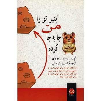 کتاب پنیر تو را من جا به جا کردم اثر درل بریستو بووی