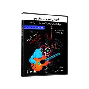 آموزش تصویری گیتار پاپ بزن و بخون سطح مقدماتی و پیشرفته نشر مولف