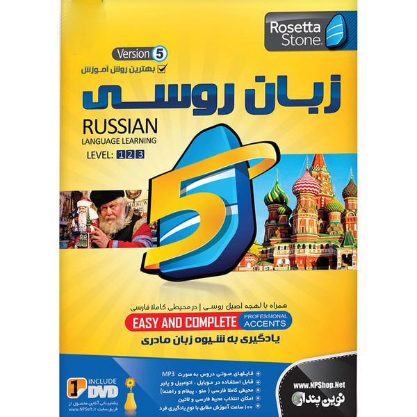نرم افزار آموزش زبان روسی رزتا استون نسخه 5 نشر نوین پندار