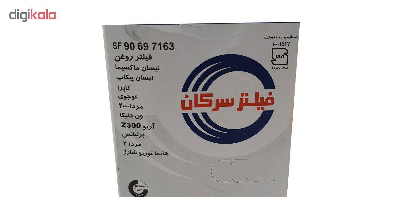 فیلتر روغن خودرو سرکان مدل SF7163 main 1 3