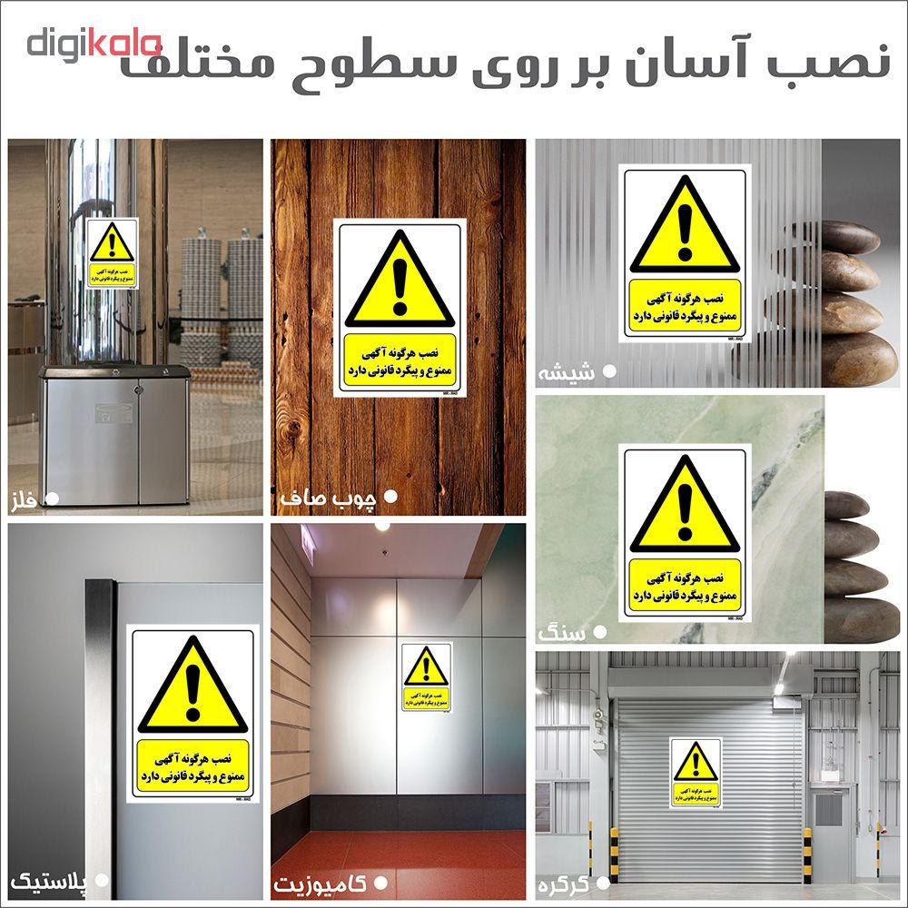برچسب هشدار دهنده FG طرح نصب هرگونه آگهی ممنوع و پیگرد قانونی دارد کد LY012 بسته 2 عددی
