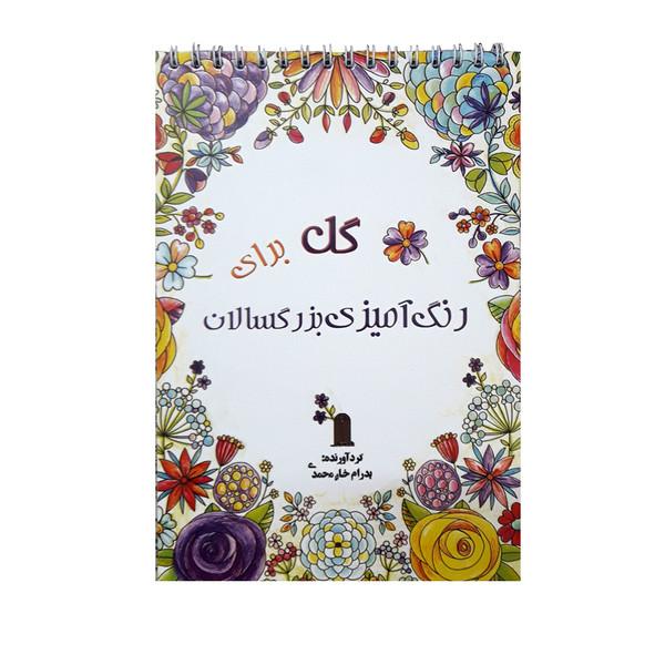 كتاب گل براي رنگ آميزي بزرگسالان اثر پدرام خان محمدي انتشارات نظام الملك