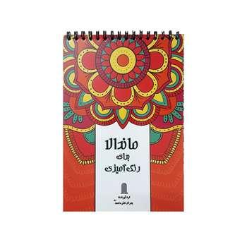 كتاب ماندالا براي رنگ اميزي اثر پدرام خان محمدي انتشارات نظام الملك