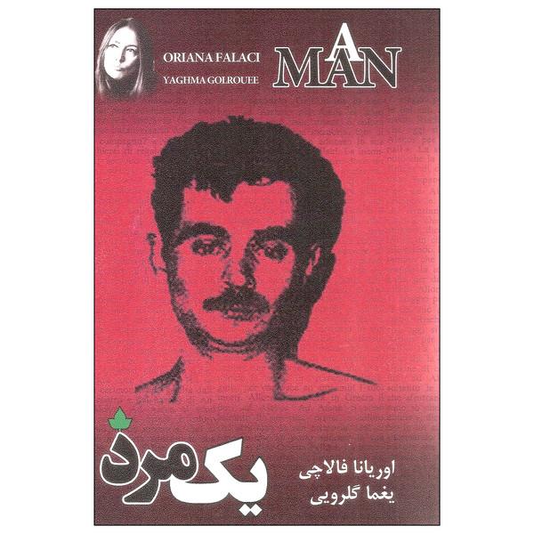 کتاب یک مرد اثر اوریانا فالاچی نشر دارینوش