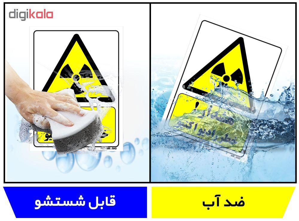 برچسب هشدار دهنده FG طرح هشدار خطر رادیواکتیو کد LY083 بسته 2 عددی