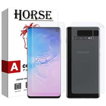 محافظ صفحه نمایش و پشت گوشی هورس مدل FSN مناسب برای گوشی موبایل سامسونگ Galaxy S10