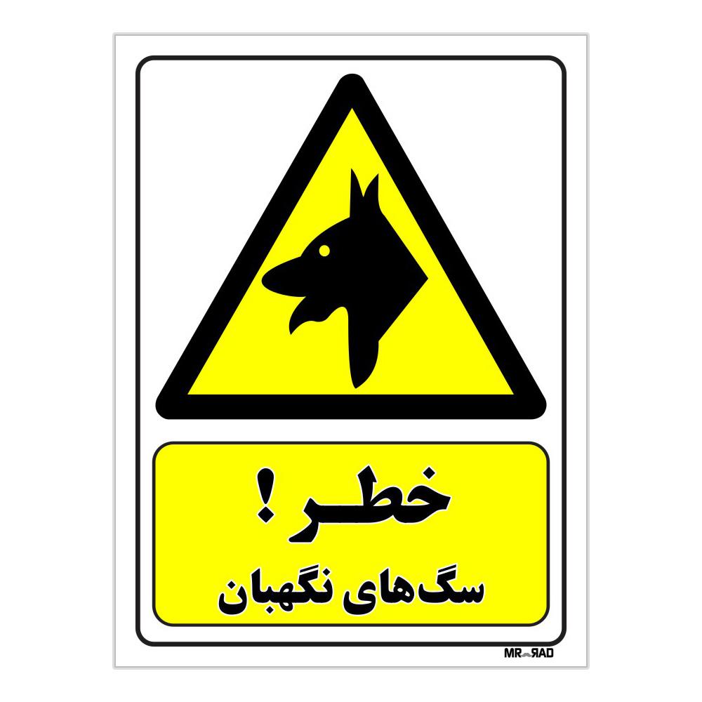 برچسب هشدار دهنده FG طرح خطر سگ های نگهبان کد LY 162 بسته 2 عددی