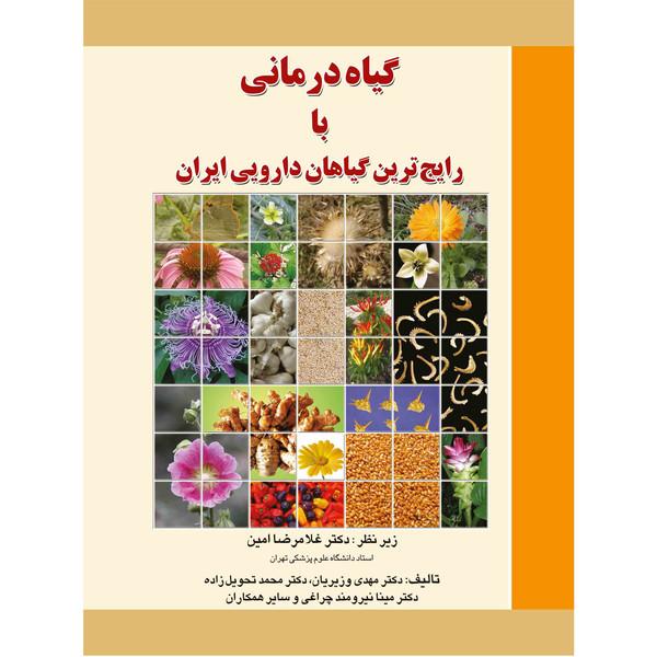 گیاه درمانی با رایج ترین گیاهان دارویی ایران  اثر جمعی از نویسندگان نشر برای فردا