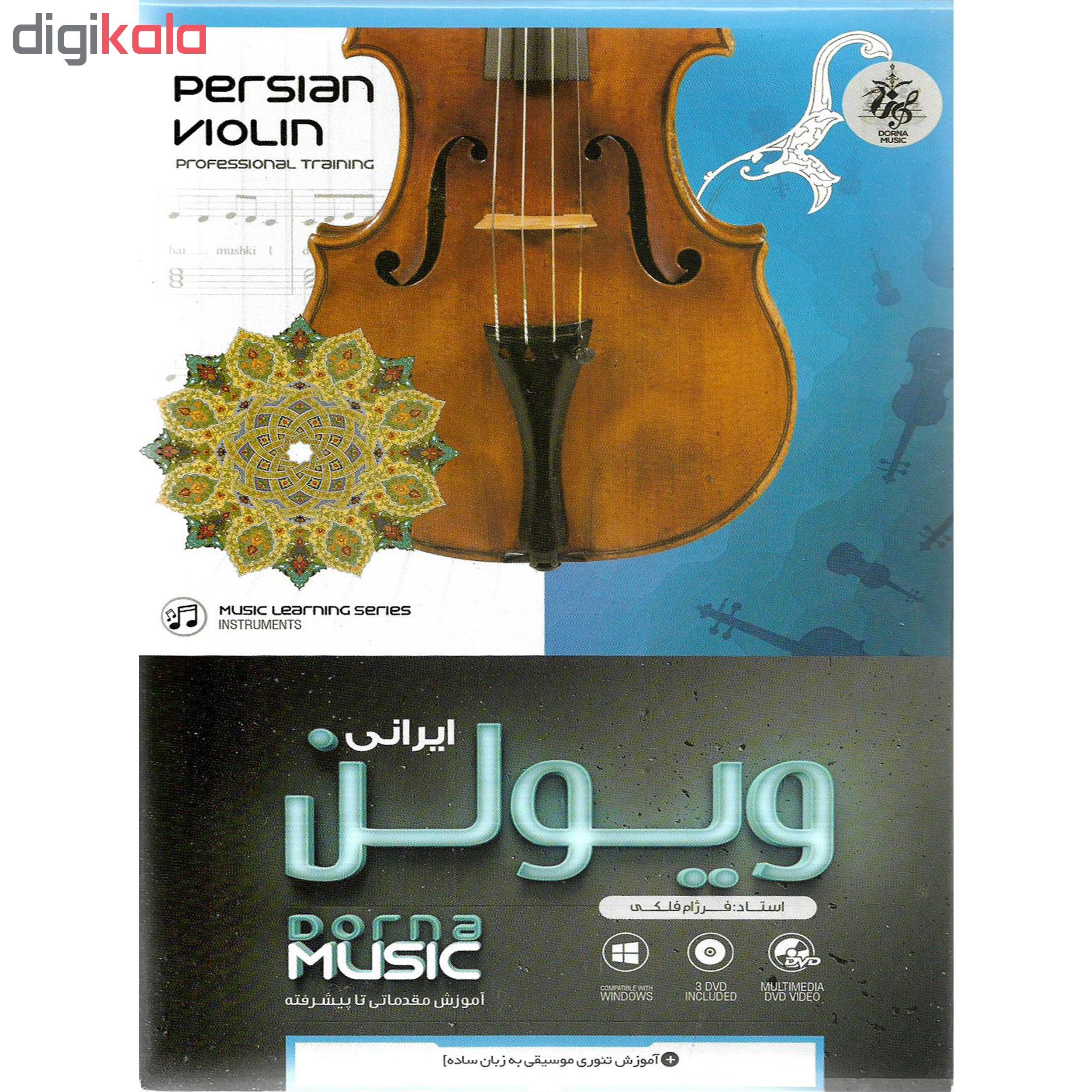 نرم افزار آموزش ویولن ایرانی نشر درنا به همراه نرم افزار آموزش ویولن کلاسیک نشر درنا