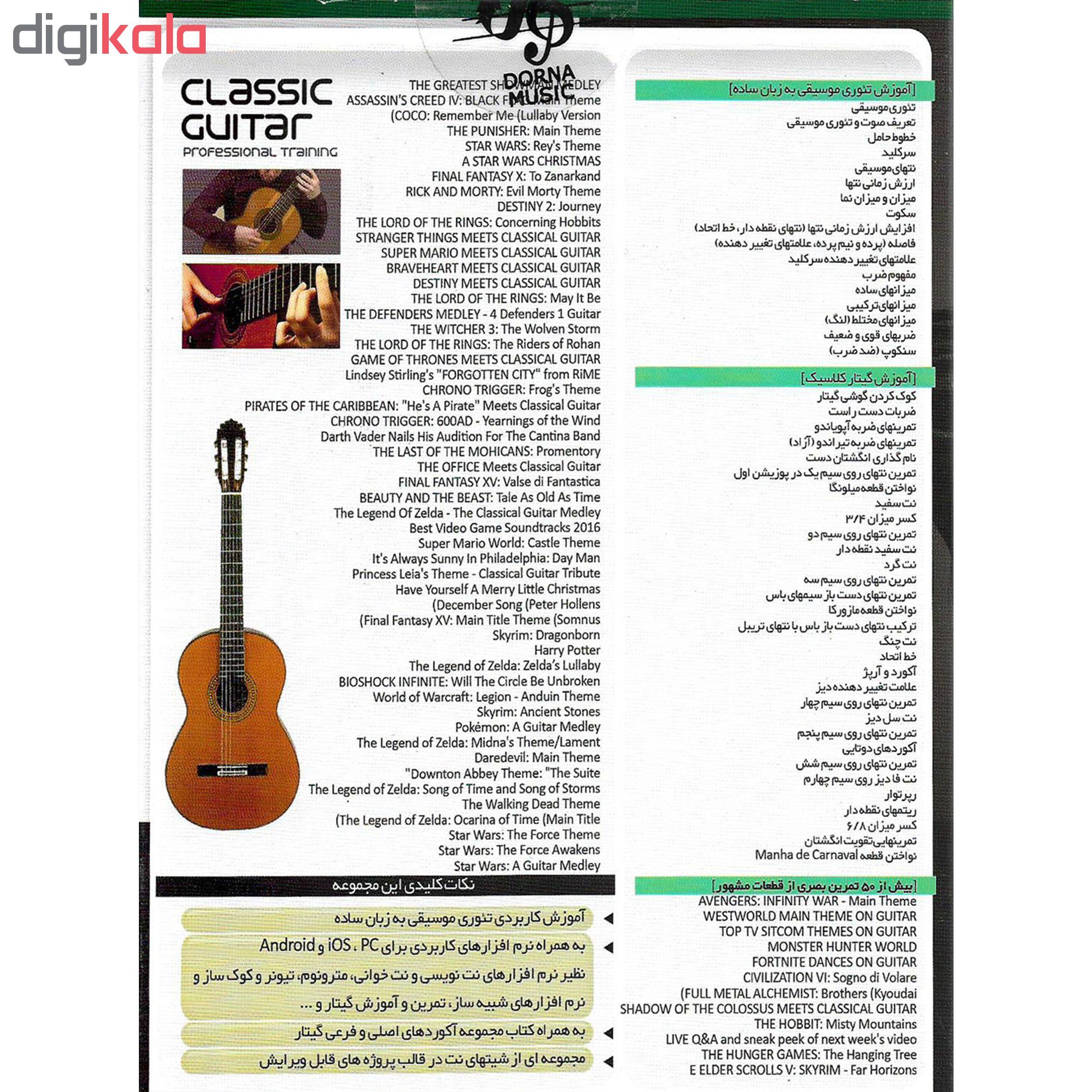 نرم افزار آموزش گیتار کلاسیک نشر درنا به همراه نرم افزار آموزش گیتار فلامنکو نشر درنا