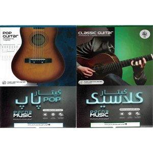نرم افزار آموزش گیتار کلاسیک نشر درنا به همراه نرم افزار آموزش گیتار پاپ نشر درنا