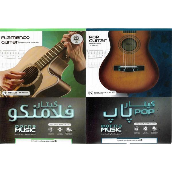 نرم افزار آموزش گیتار پاپ نشر درنا به همراه نرم افزار آموزش گیتار فلامنکو نشر درنا