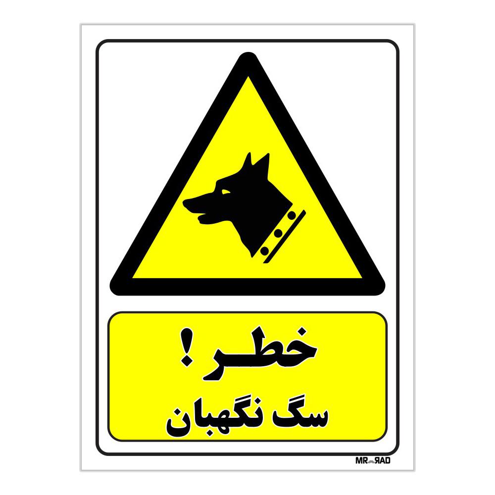 برچسب هشدار دهنده FG طرح خطر سگ نگهبان کد LY259 بسته 2 عددی