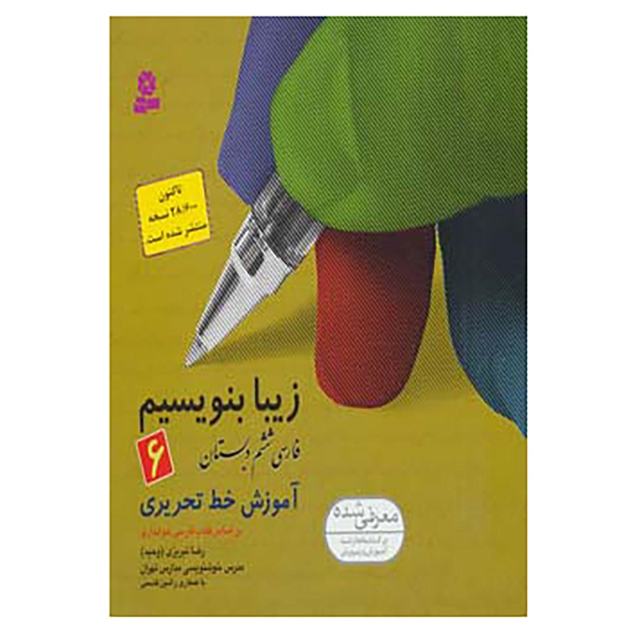 خرید                      کتاب زیبا بنویسیم 6 اثر رضا تبریزی