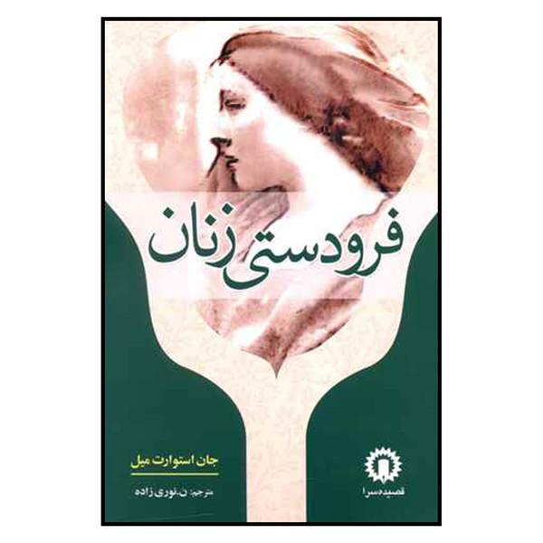کتاب فرودستي زنان اثر جان استوارت ميل نشر قصيده سرا