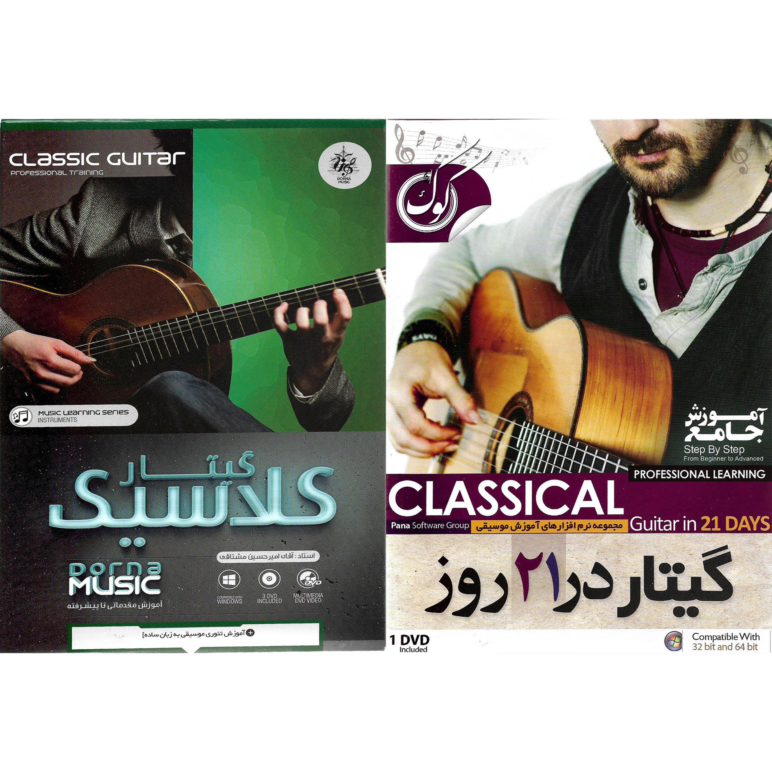 نرم افزار آموزش گیتار در 21 روز نشر الکترونیک پانا به همراه نرم افزار آموزش گیتار کلاسیک نشر درنا