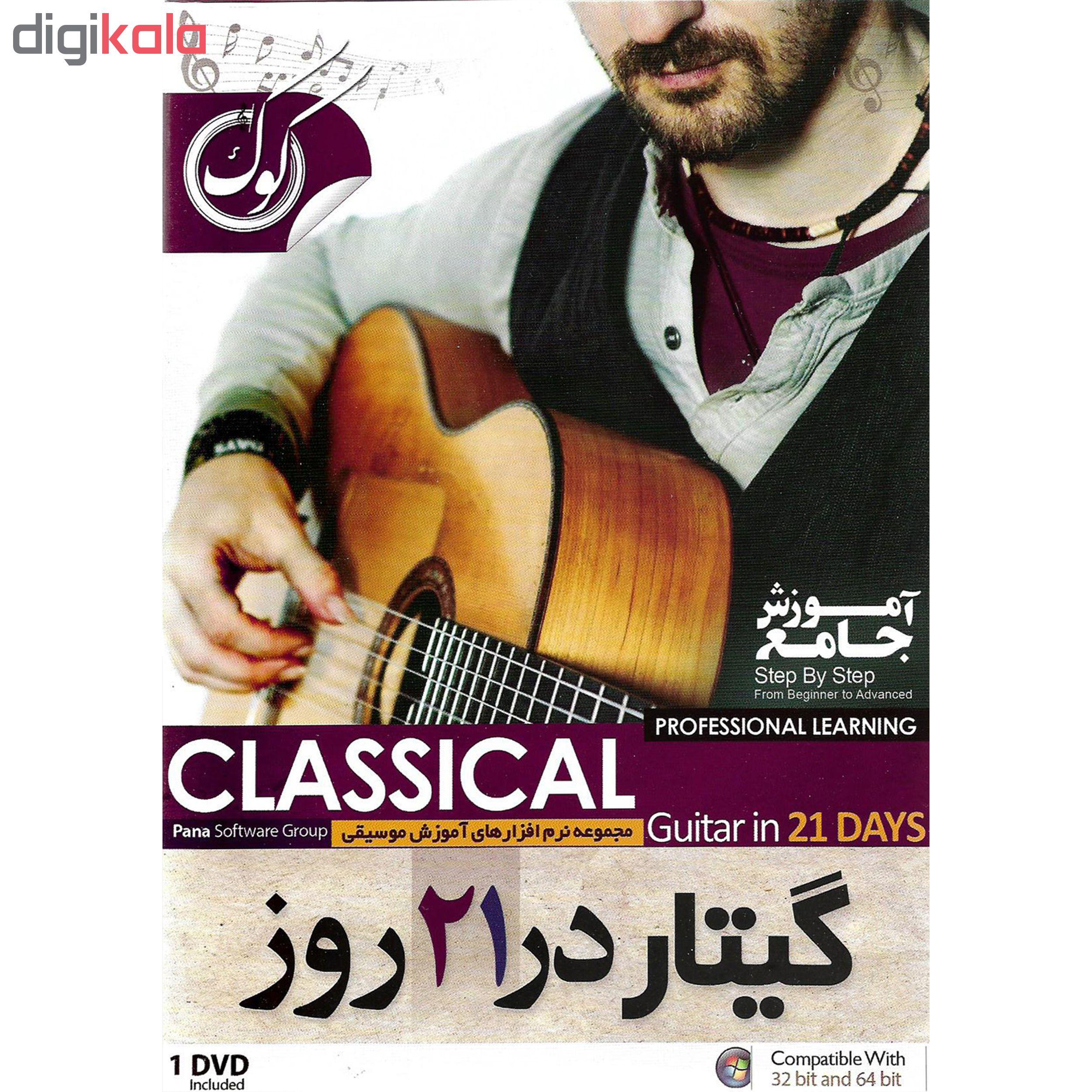 نرم افزار آموزش گیتار در 21 روز نشر الکترونیک پانا به همراه نرم افزار آموزش گیتار کلاسیک نشر الکترونیک پانا