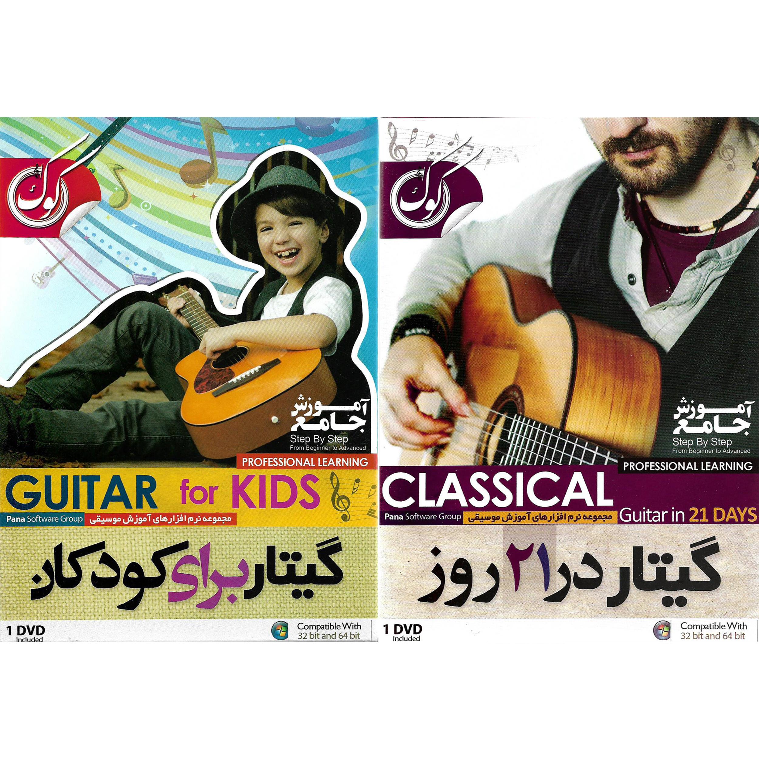 نرم افزار آموزش گیتار در 21 روز نشر الکترونیک پانا به همراه نرم افزار آموزش گیتار برای کودکان نشر پاناپرداز آریا
