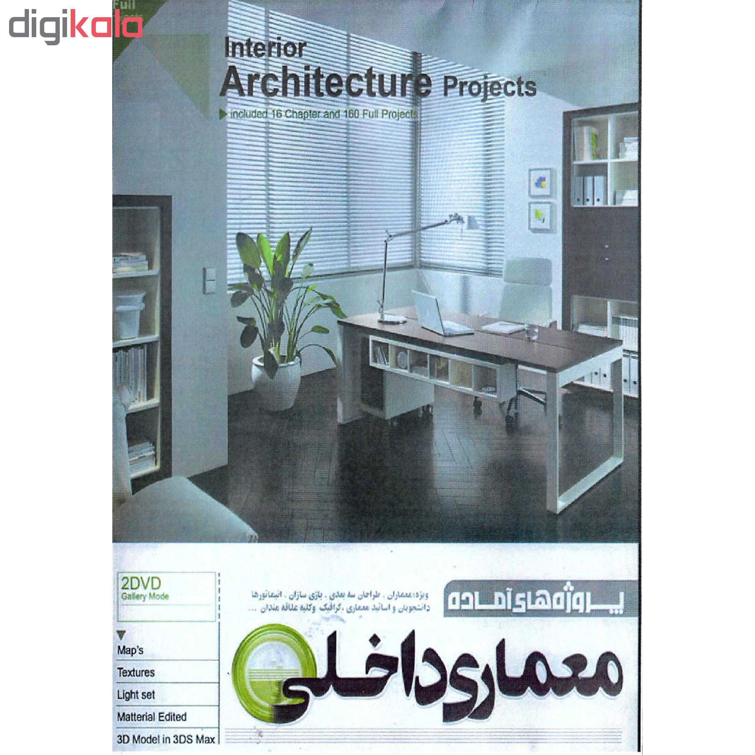 نرم افزار پروژه های آماده معماری داخلی نشر الکترونیک پانا به همراه نرم افزار پروژه های آماده معماری خارجی نشر الکترونیک پانا