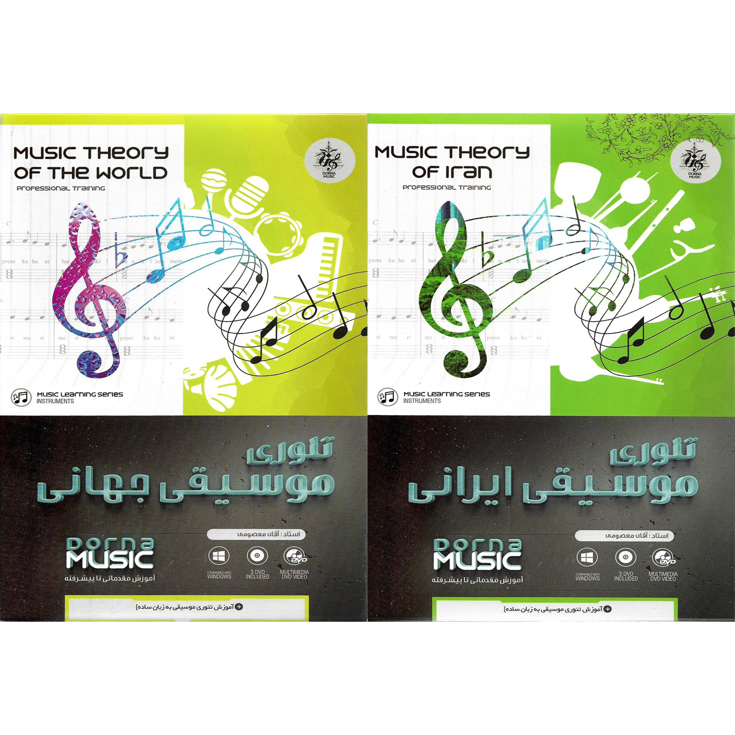 نرم افزار آموزش تئوری موسیقی ایرانی نشر درنا به همراه نرم افزار آموزش تئوری موسیقی جهانی نشر درنا