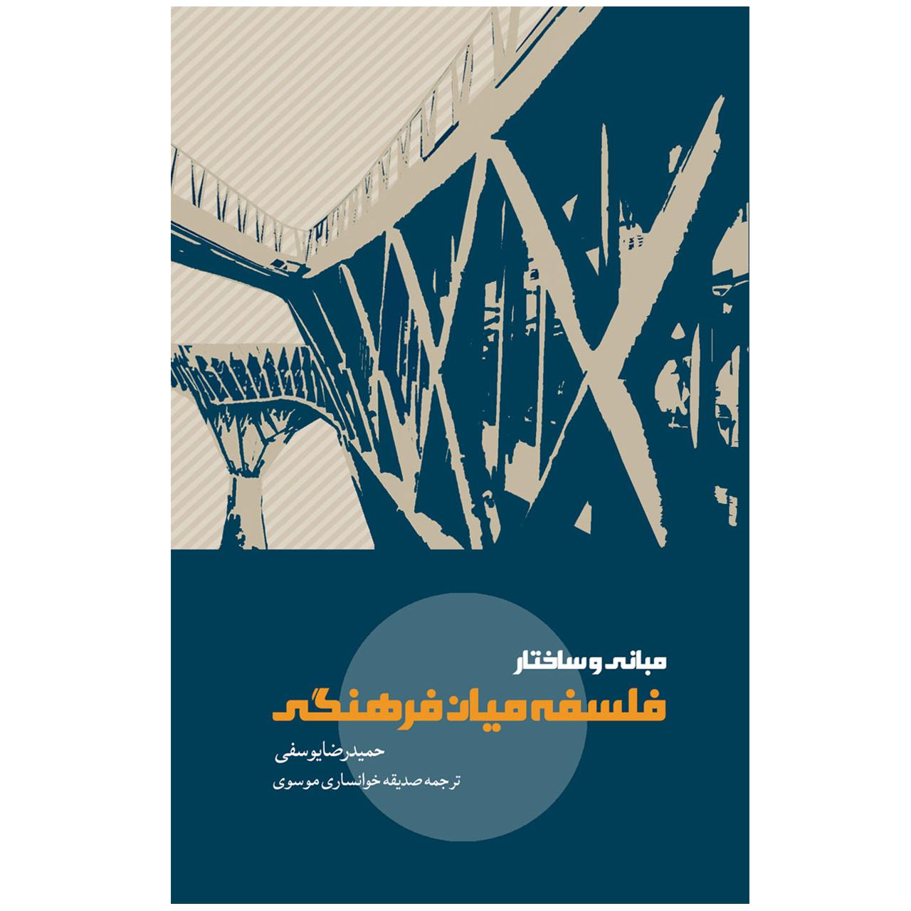 کتاب مبانی و ساختار فلسفه میان فرهنگی اثر حمیدرضا یوسفی نشر پگاه روزگار نو