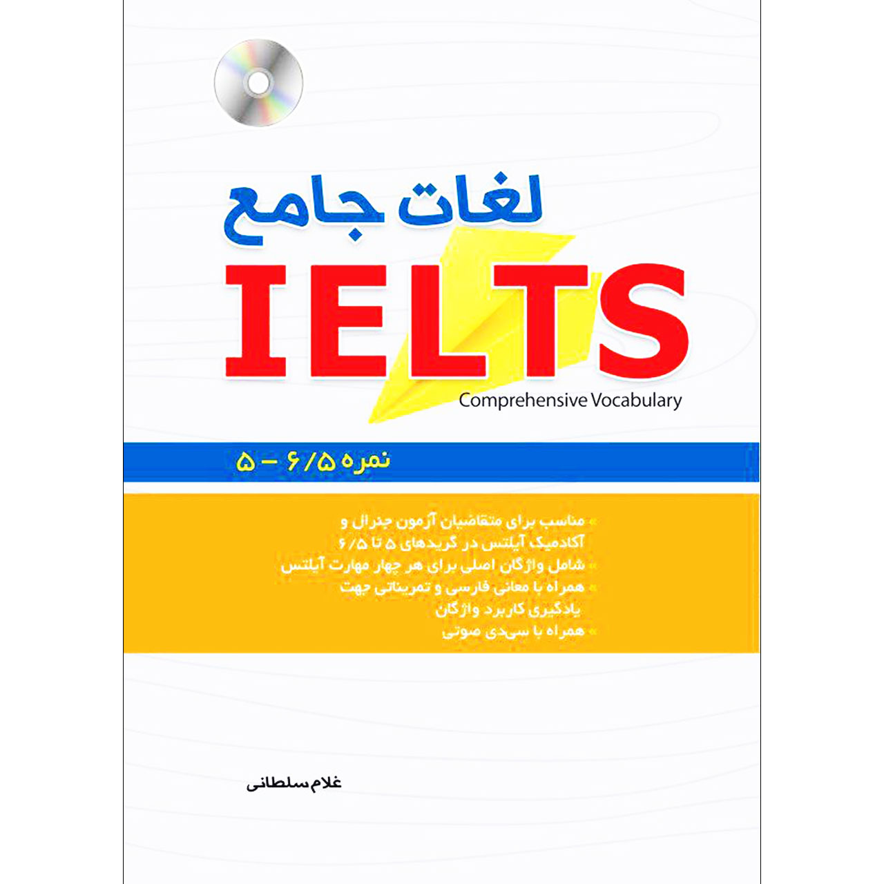خرید                      کتاب لغات جامع آیلتس اثر غلام سلطانی انتشارات زبان مهر