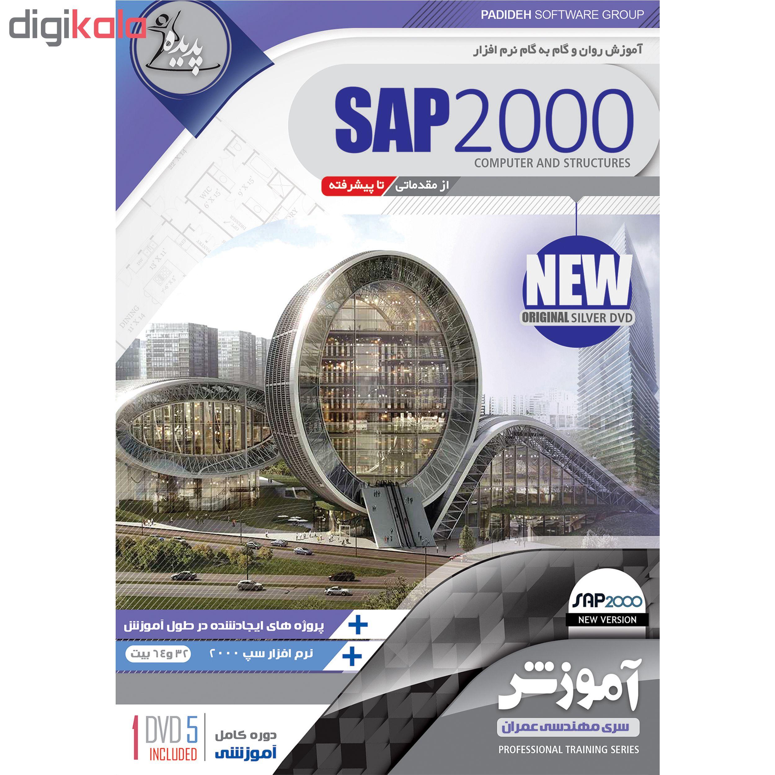 نرم افزار آموزش SAFE نشر پدیده به همراه نرم افزار آموزش SAP 2000 نشر پدیده