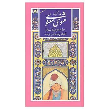 کتاب گزینه ادب پارسی 9 اثر مولانا جلال الدین محمد بلخی(مولوی)