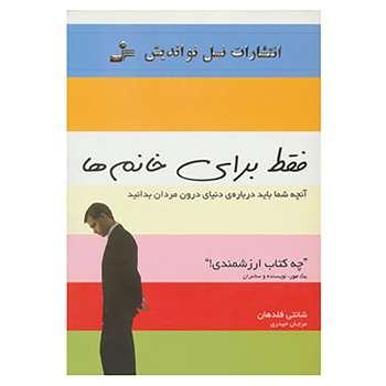 کتاب فقط برای خانم ها اثر شانتی فلدان