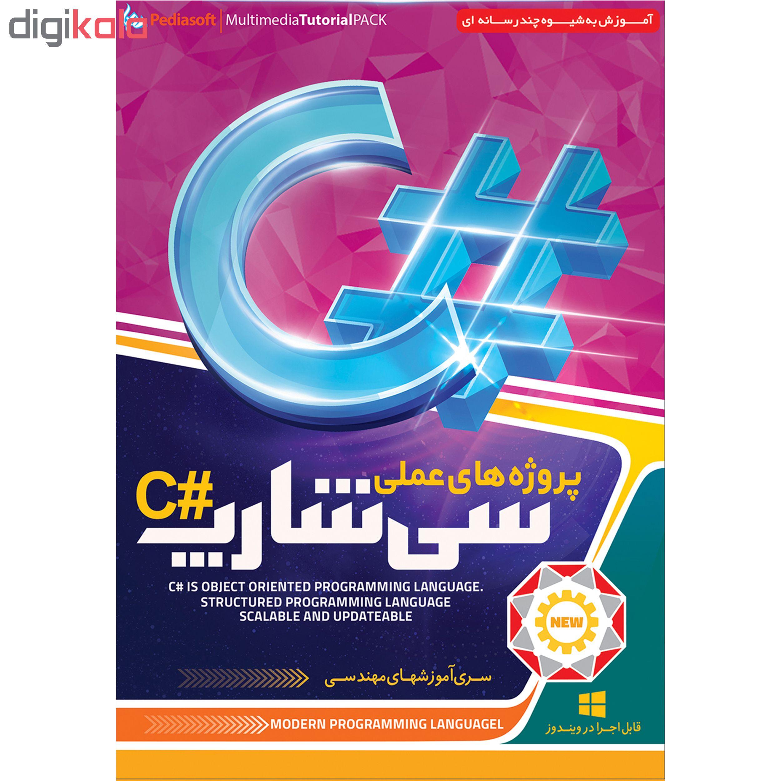 نرم افزار آموزش برنامه نویسی ++C نشر پدیده به همراه نرم افزار آموزش پروژه های عملی سی شارپ #C نشر پدیا سافت
