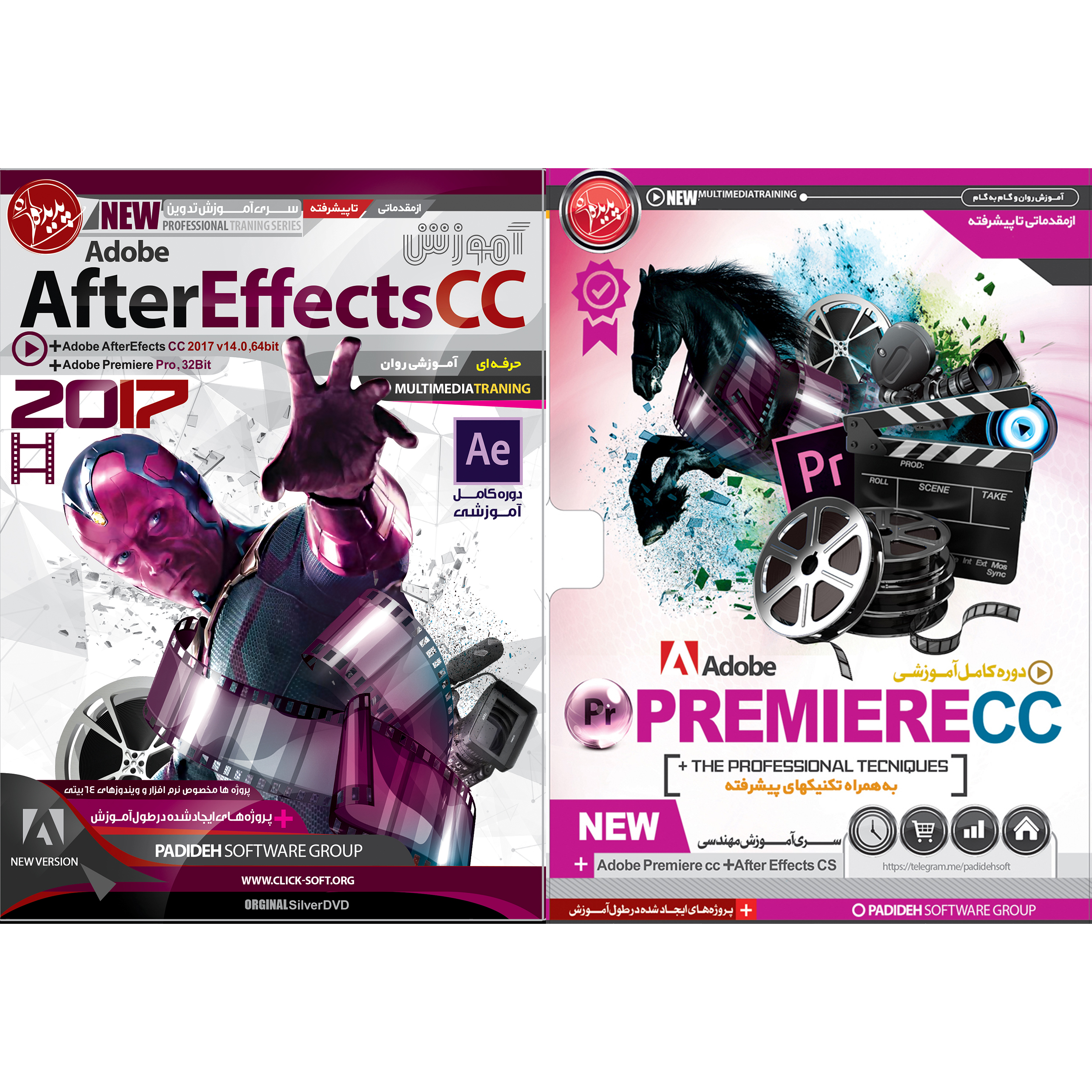 نرم افزار آموزش PREMIERE CC نشر پدیده به همراه نرم افزار آموزش After Effect CC نشر پدیده