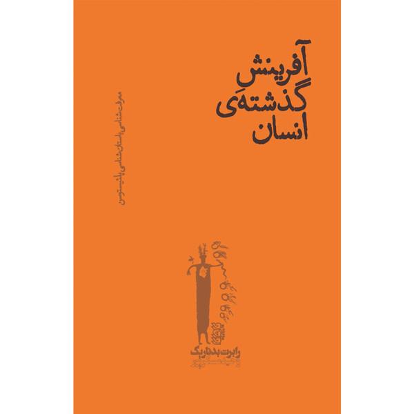 کتاب آفرینش گذشتهی انسان اثر رابرت بدناریک نشر پگاه روزگار نو