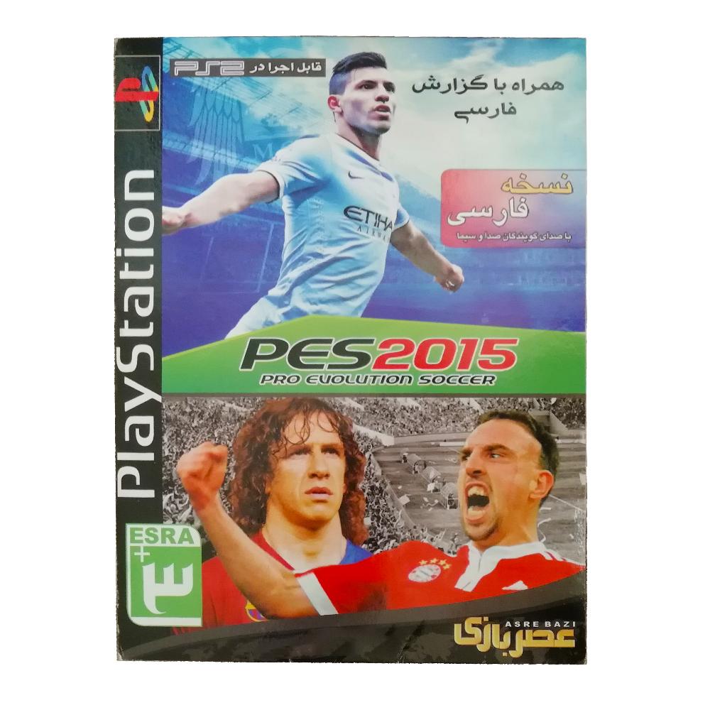 بازی  PES 2015 با گزارش فارسی مخصوص PS2