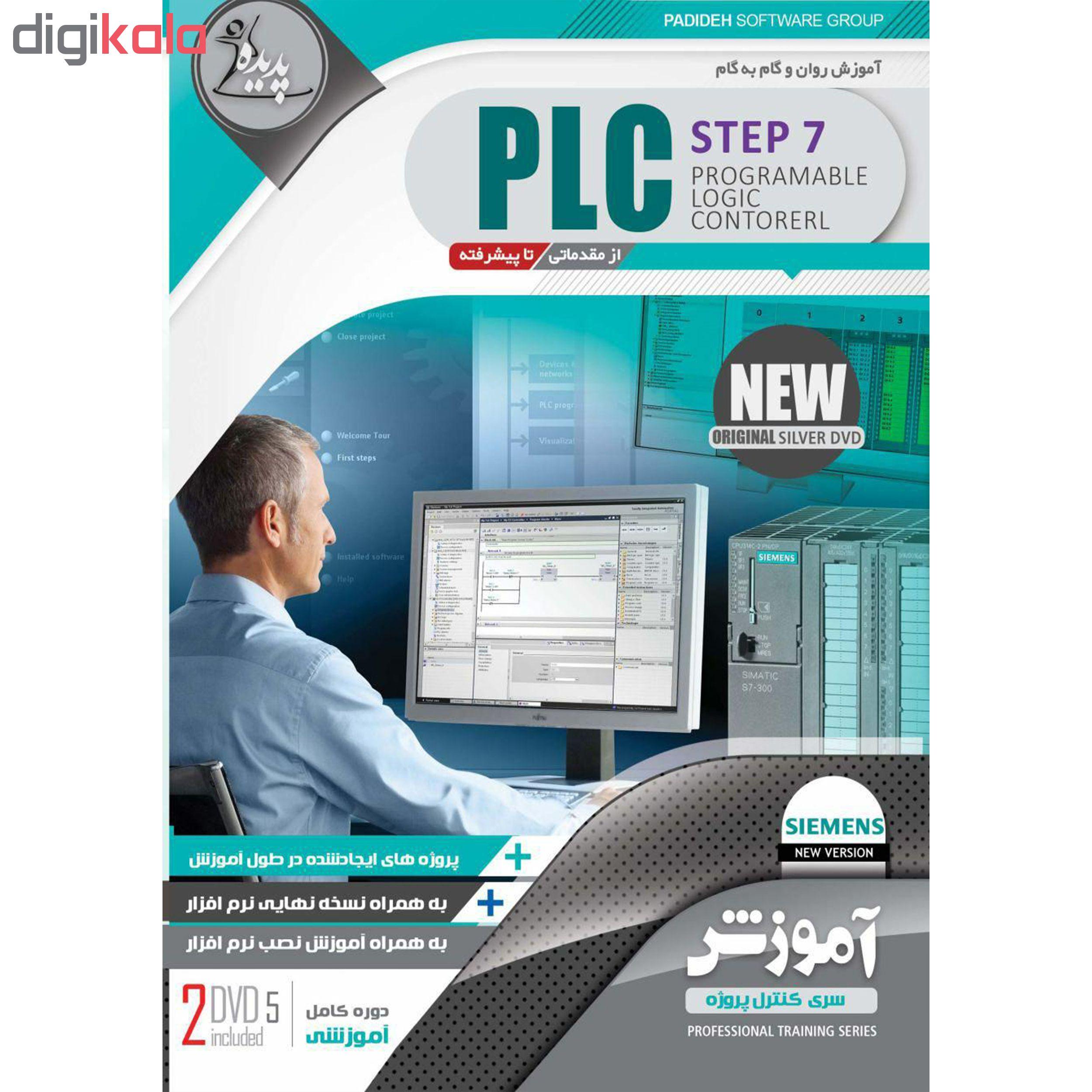 نرم افزار آموزش PLC نشر پدیده به همراه نرم افزار آموزش PIC نشر پدیده