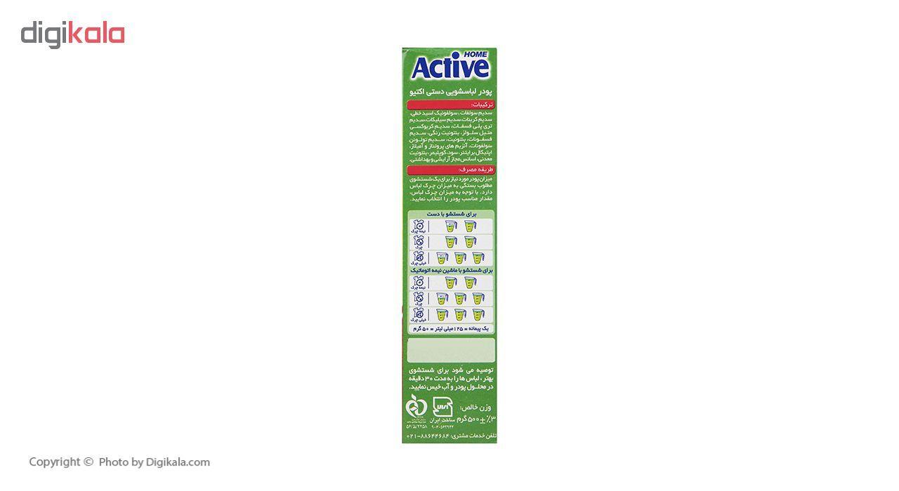 پودر لباسشویی دستی اکتیو مدل Green مقدار 500 گرم main 1 3
