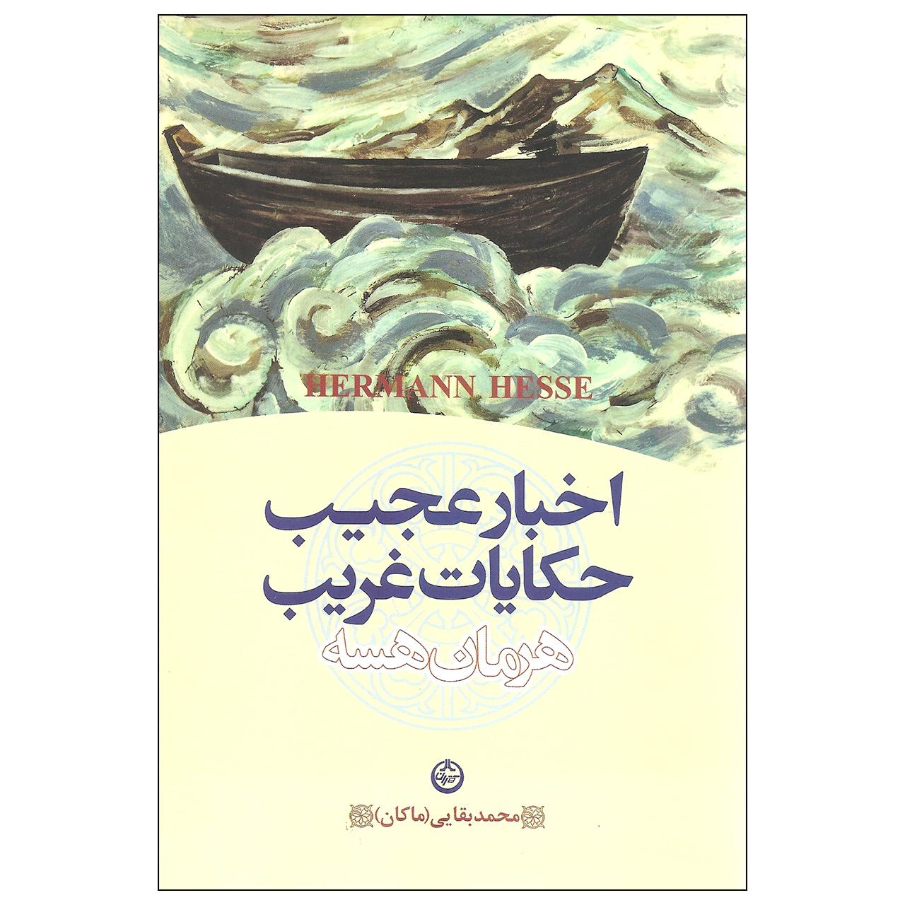 کتاب اخبار عجیب حکایات غریب اثر هرمان هسه انتشارات تهران