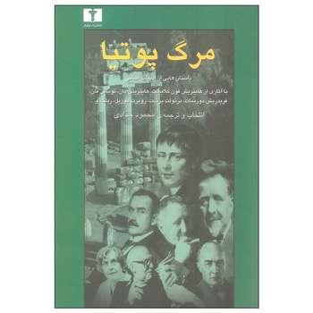 کتاب مرگ پوتیا اثر جمعی از نویسندگان نشر نیلوفر