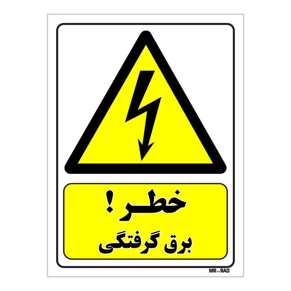 برچسب هشدار دهنده FG طرح خطر برق گرفتگی کد LY402 بسته 2 عددی