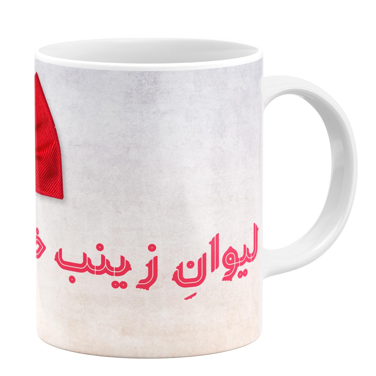 عکس ماگ طرح لیوان زینب خانم کد 110541094291