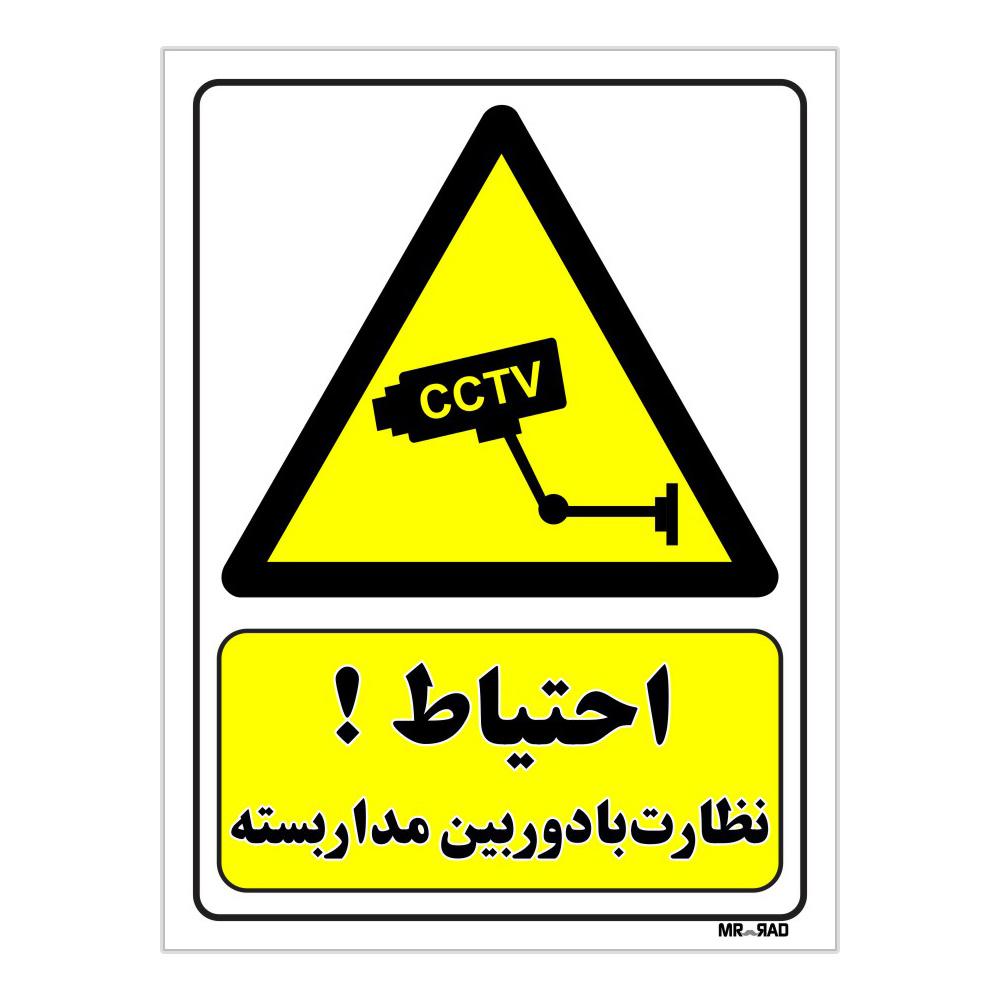 برچسب هشدار دهنده FG طرح احتیاط نظارت با دوربین مداربسته کد LY469 بسته 2 عددی