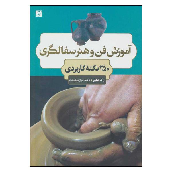 کتاب آموزش فن و هنر سفالگري اثر ژاك آتكين نشر آبان