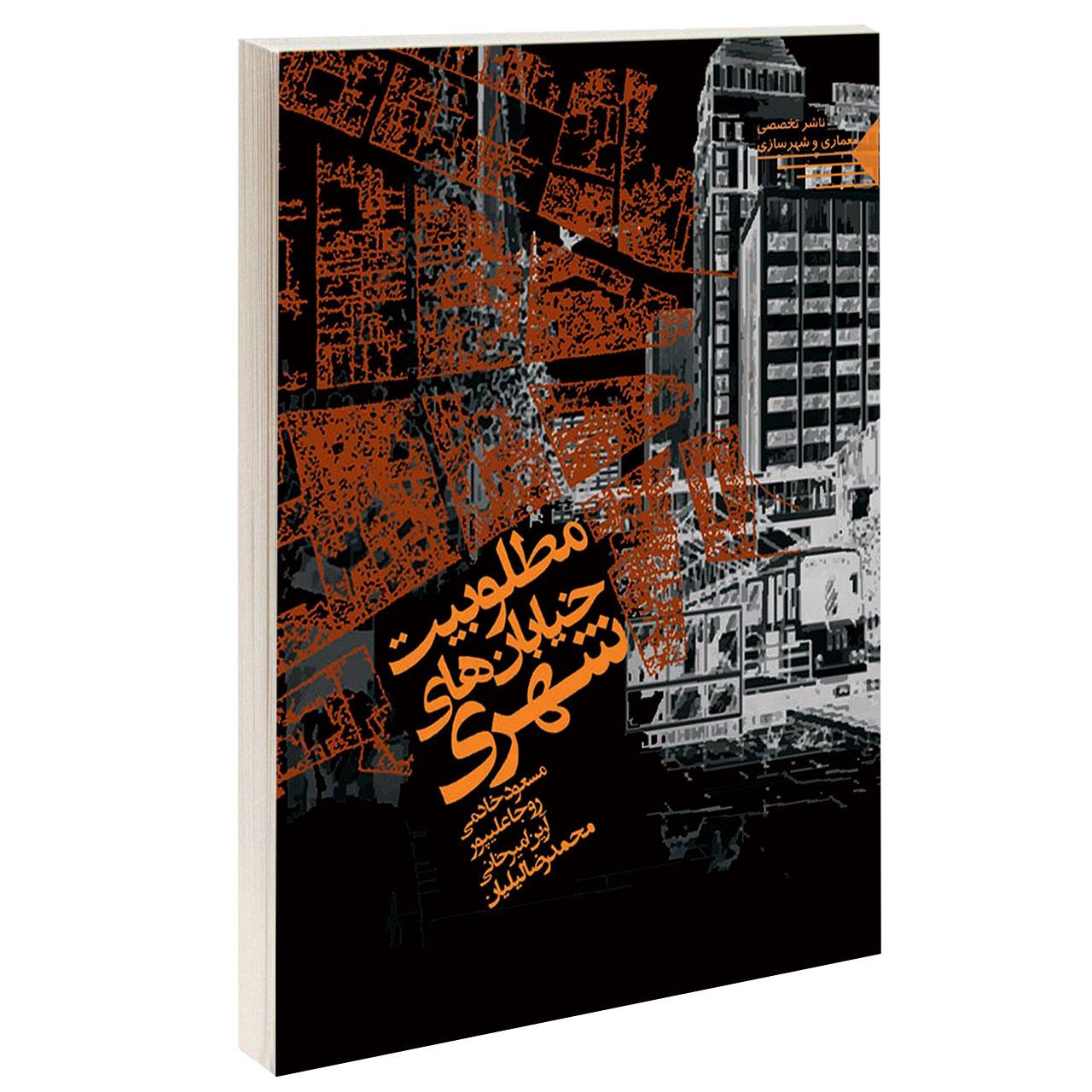 کتاب مطلوبیت خیابان های شهری اثر جمعی از نویسندگان انتشارات طحان