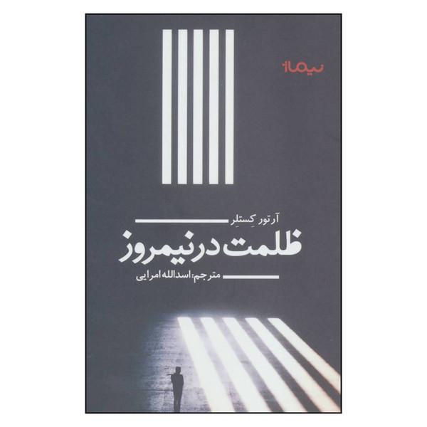 کتاب ظلمت در نیمروز اثر آرتور کستلر نشر نیماژ