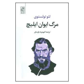 کتاب مرگ ایوان ایلیچ اثر لئو تولستوی نشر تمدن علمی