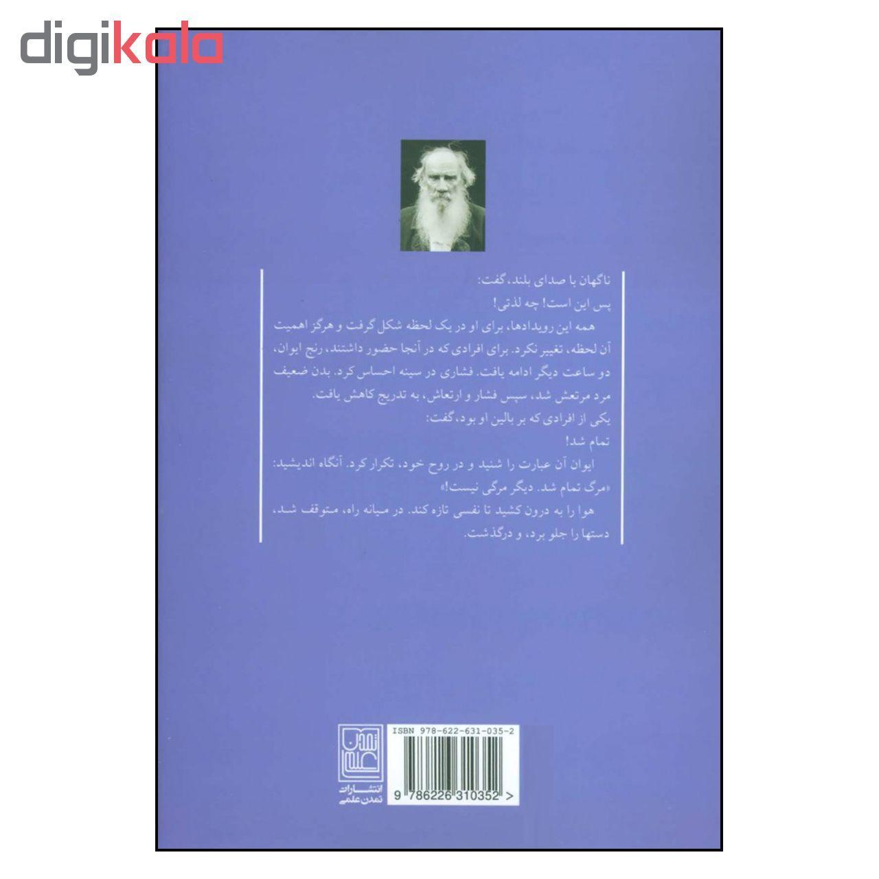 کتاب مرگ ایوان ایلیچ اثر لئو تولستوی نشر تمدن علمی  main 1 2