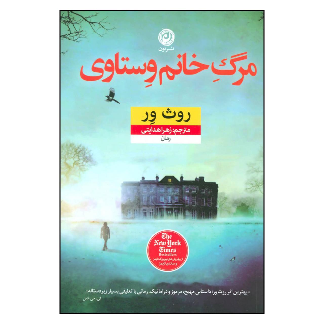 خرید                      کتاب مرگ خانم وستاوی اثر روث ور نشر نون